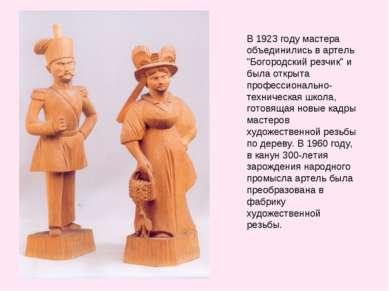 """В 1923 году мастера объединились в артель """"Богородский резчик"""" и была открыта..."""