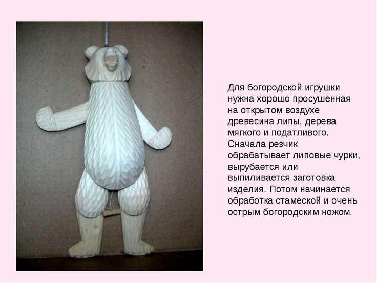 Для богородской игрушки нужна хорошо просушенная на открытом воздухе древесин...