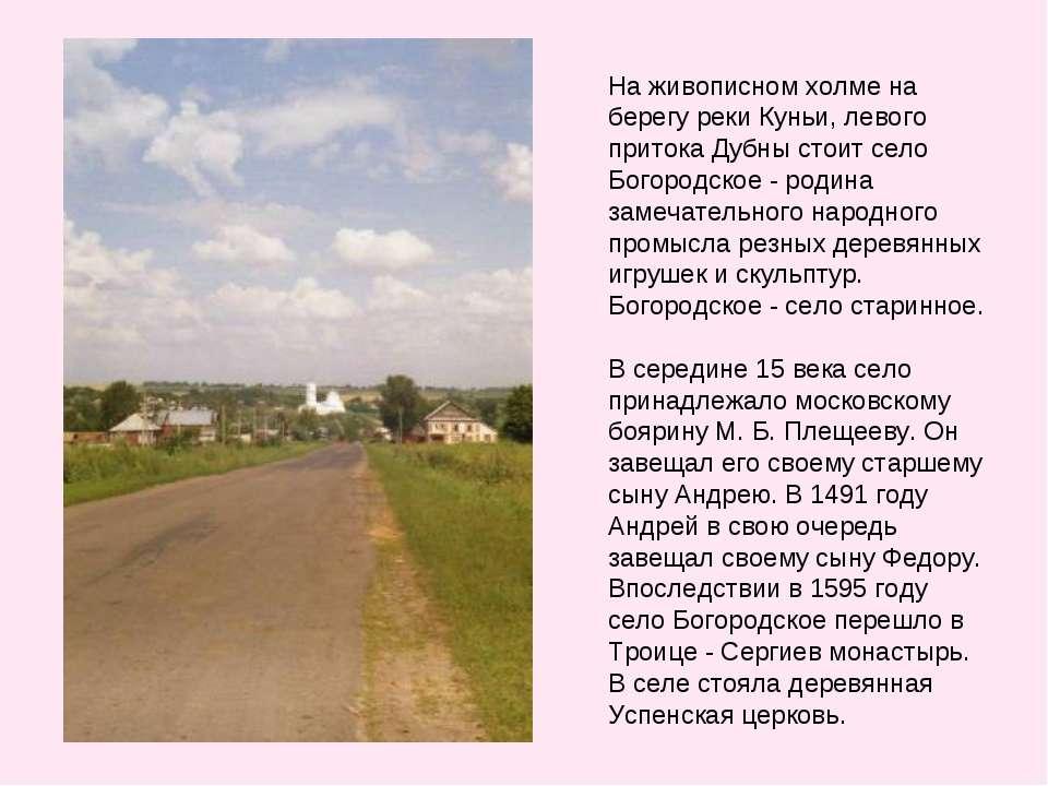 На живописном холме на берегу реки Куньи, левого притока Дубны стоит село Бог...