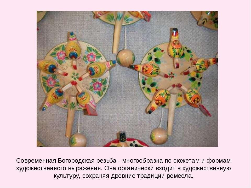 Современная Богородская резьба - многообразна по сюжетам и формам художествен...