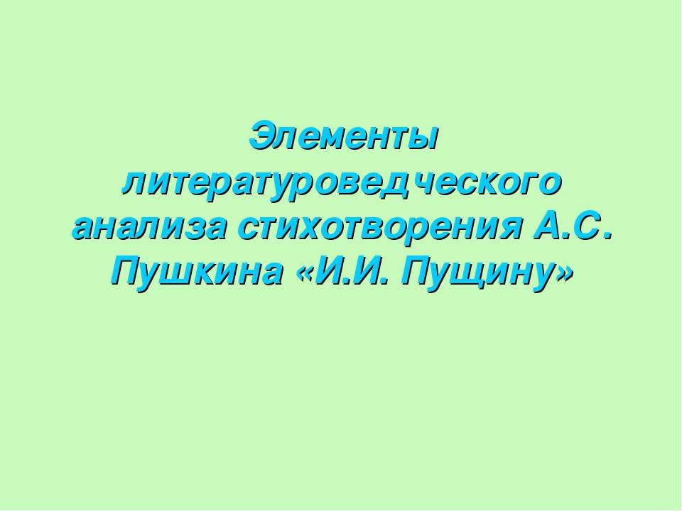 Элементы литературоведческого анализа стихотворения А.С. Пушкина «И.И. Пущину»