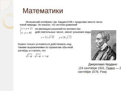 Математики Итальянский алгебраист Дж. Кардано1545 г. предложил ввести числа н...