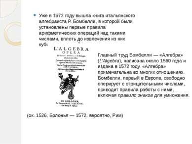 Уже в 1572 году вышла книга итальянского алгебраиста Р. Бомбелли, в которой б...