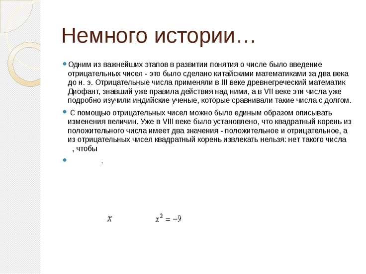 Немного истории… Одним из важнейших этапов в развитии понятия о числе было вв...