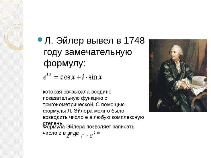Л. Эйлер вывел в 1748 году замечательную формулу: которая связывала воедино п...