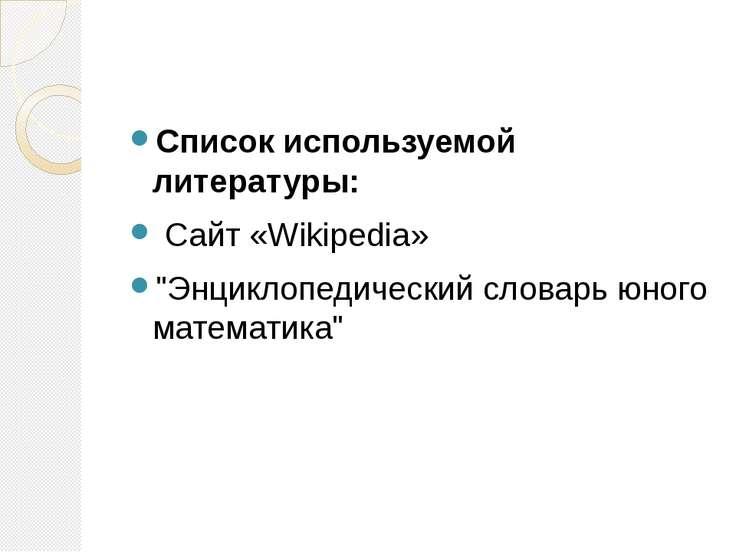 """Список используемой литературы: Сайт «Wikipedia» """"Энциклопедический словарь ..."""