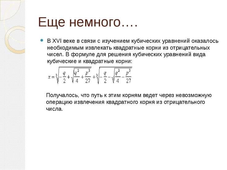 Еще немного…. В XVI веке в связи с изучением кубических уравнений оказалось н...