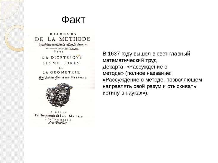 В1637 годувышел в свет главный математический труд Декарта,«Рассуждение о ...