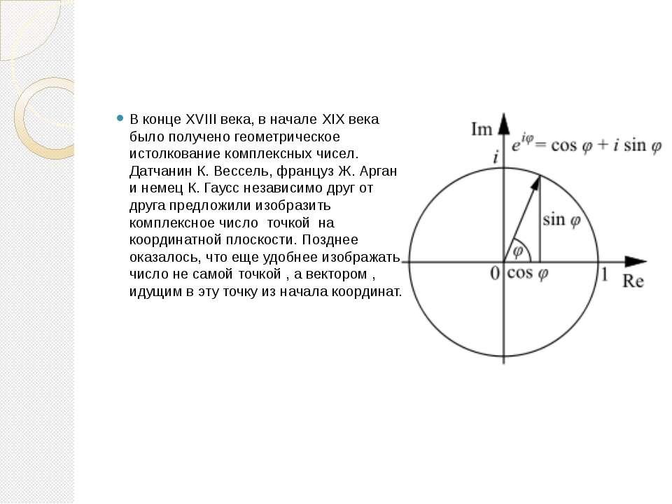 В конце XVIII века, в начале XIX века было получено геометрическое истолкован...