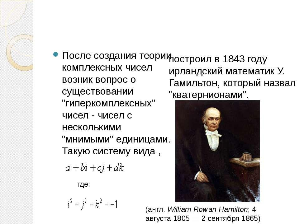 """После создания теории комплексных чисел возник вопрос о существовании """"гиперк..."""