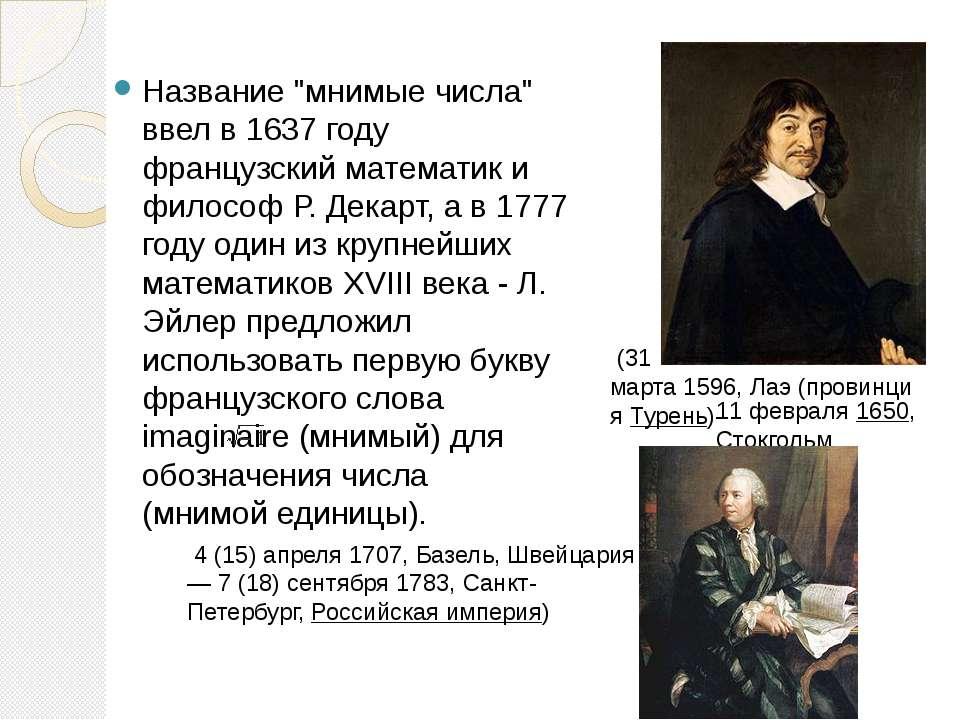 """Название """"мнимые числа"""" ввел в 1637 году французский математик и философ Р. Д..."""