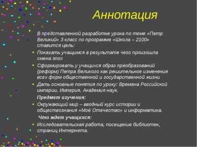 Аннотация В представленной разработке урока по теме «Петр Великий» 3 класс по...