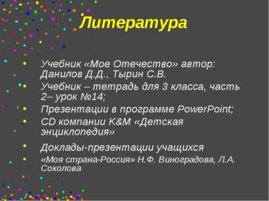 Литература Учебник «Мое Отечество» автор: Данилов Д.Д., Тырин С.В. Учебник – ...
