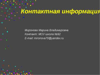 Миронова Марина Владимировна Контакт: МОУ школа №92 E-mail: mironova70@yandex...