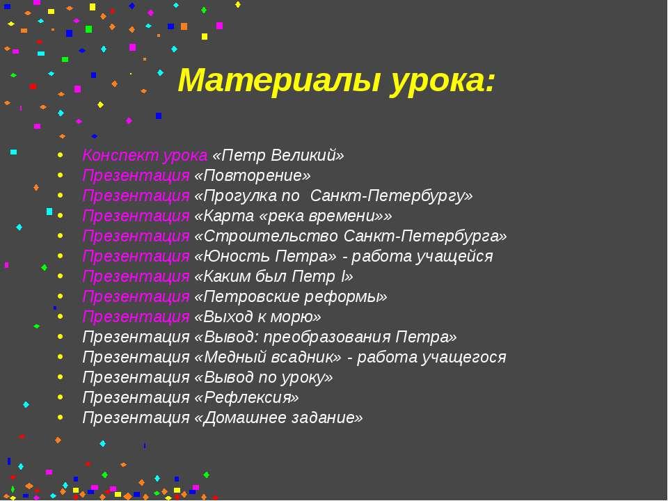 Материалы урока: Конспект урока «Петр Великий» Презентация «Повторение» Презе...