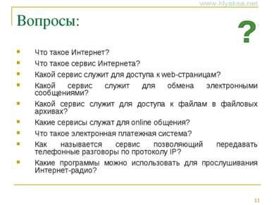Вопросы: Что такое Интернет? Что такое сервис Интернета? Какой сервис служит ...