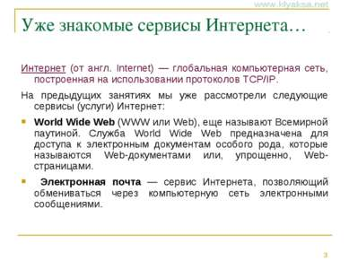 Уже знакомые сервисы Интернета… Интернет (от англ. Internet) — глобальная ком...
