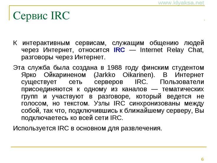 Сервис IRC К интерактивным сервисам, служащим общению людей через Интернет, о...