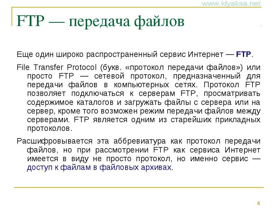 FTP — передача файлов Еще один широко распространенный сервис Интернет — FTP....