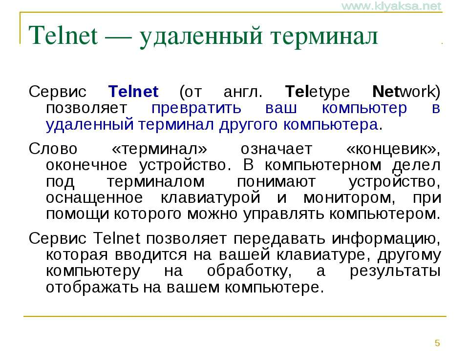 Telnet — удаленный терминал Сервис Telnet (от англ. Teletype Network) позволя...