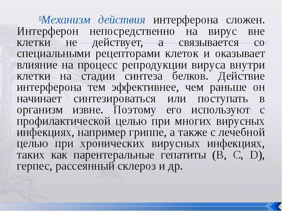 Механизм действия интерферона сложен. Интерферон непосредственно на вирус вне...