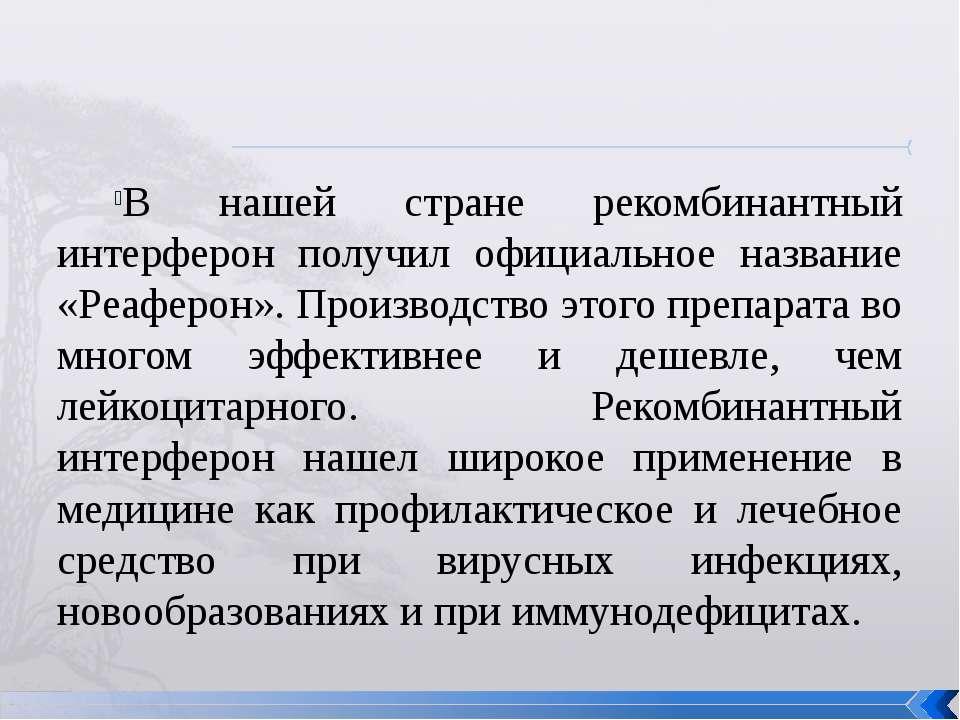 В нашей стране рекомбинантный интерферон получил официальное название «Реафер...