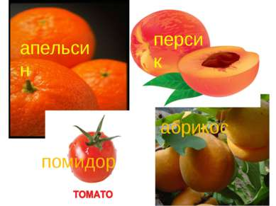 апельсин персик помидор абрикос