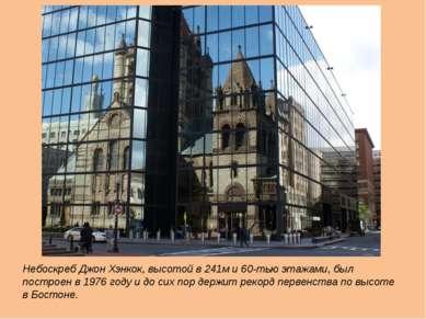 Небоскреб Джон Хэнкок, высотой в 241м и 60-тью этажами, был построен в 1976 г...