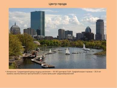 Центр города Интересное: Среднегодовой доход на душу населения— 60 403 долла...