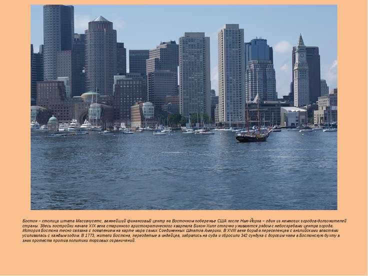 Бостон – столица штата Массачусетс, важнейший финансовый центр на Восточном п...