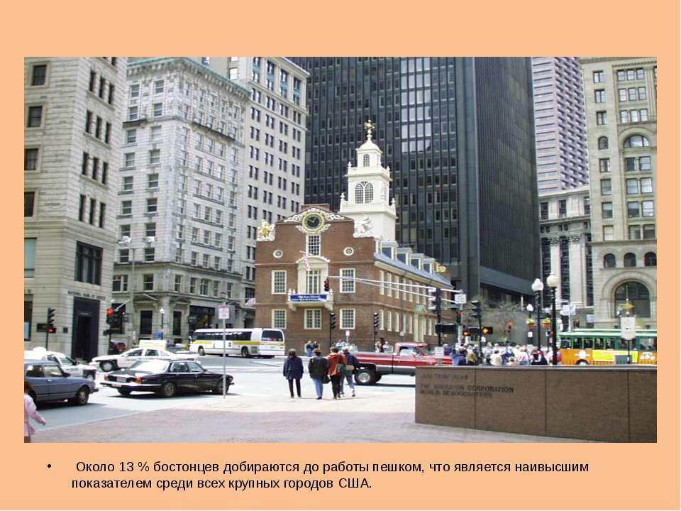 Около 13% бостонцев добираются до работы пешком, что является наивысшим пок...