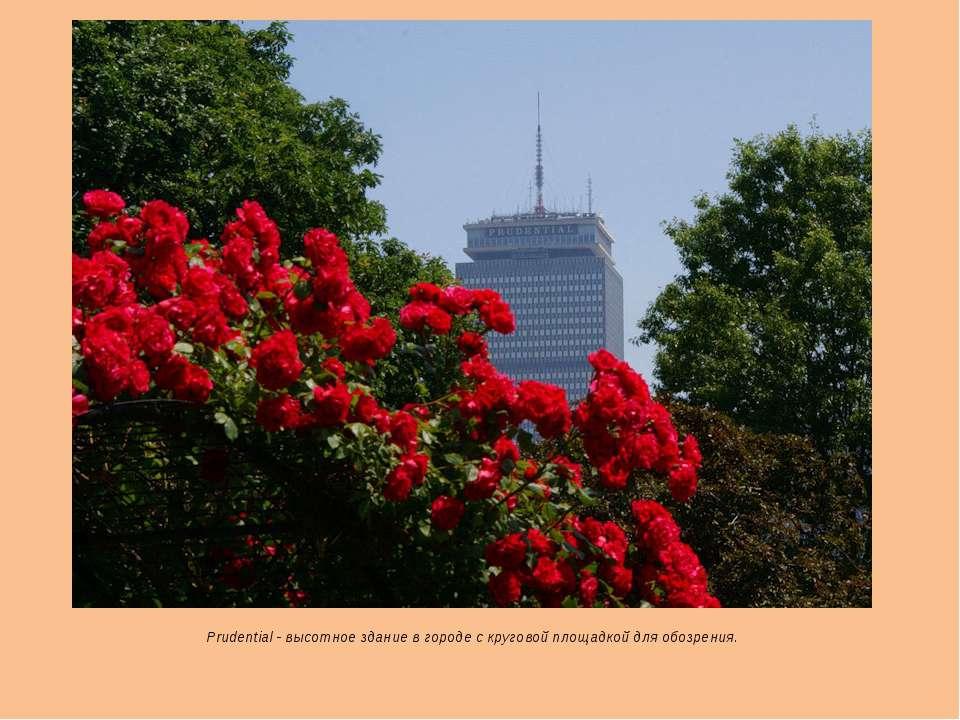 Prudential - высотное здание в городе с круговой площадкой для обозрения.