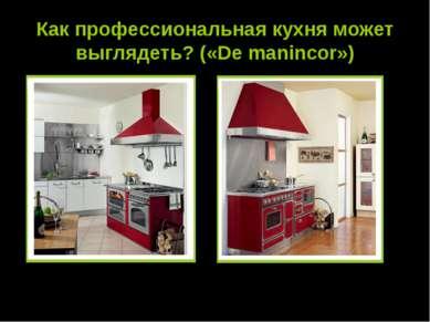 Как профессиональная кухня может выглядеть? («De manincor»)