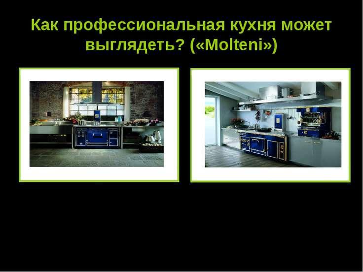 Как профессиональная кухня может выглядеть? («Molteni»)