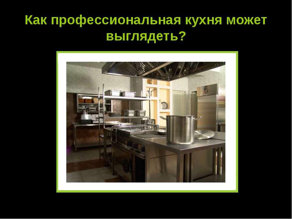 Как профессиональная кухня может выглядеть?
