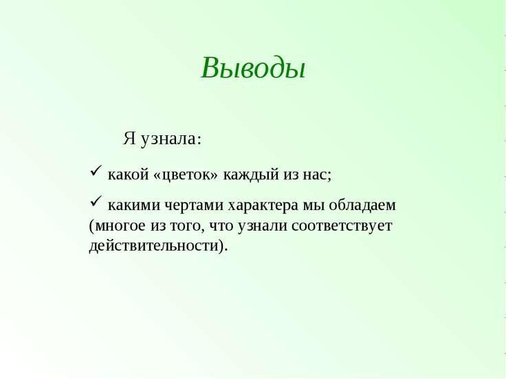 Выводы какой «цветок» каждый из нас; какими чертами характера мы обладаем (мн...