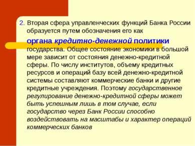 2. Вторая сфера управленческих функций Банка России образуется путем обозначе...