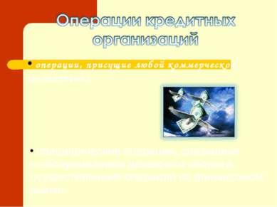 операции, присущие любой коммерческой организации; специфические операции, св...
