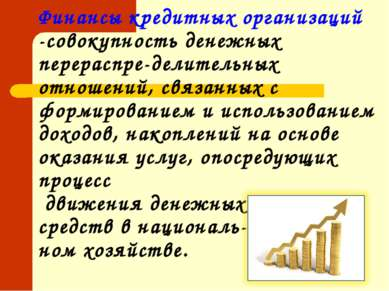 Финансы кредитных организаций -совокупность денежных перераспре-делительных о...