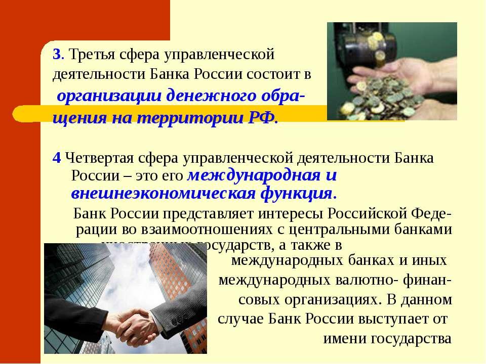 3. Третья сфера управленческой деятельности Банка России состоит в организаци...