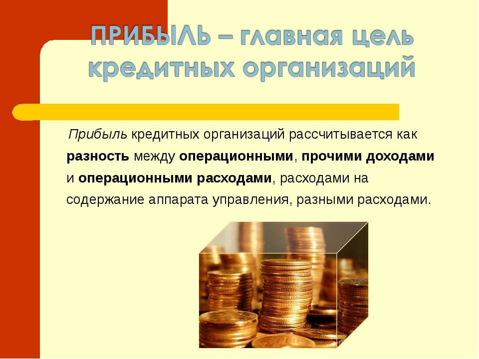 Прибыль кредитных организаций рассчитывается как разность между операционными...