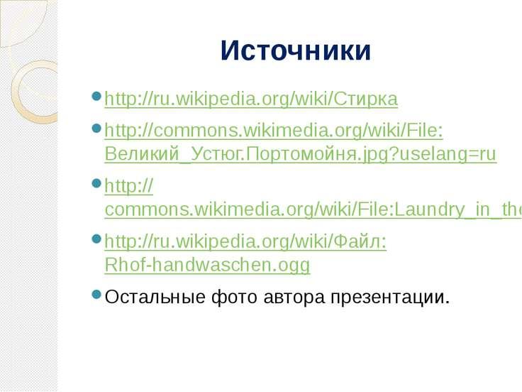 Источники http://ru.wikipedia.org/wiki/Стирка http://commons.wikimedia.org/wi...