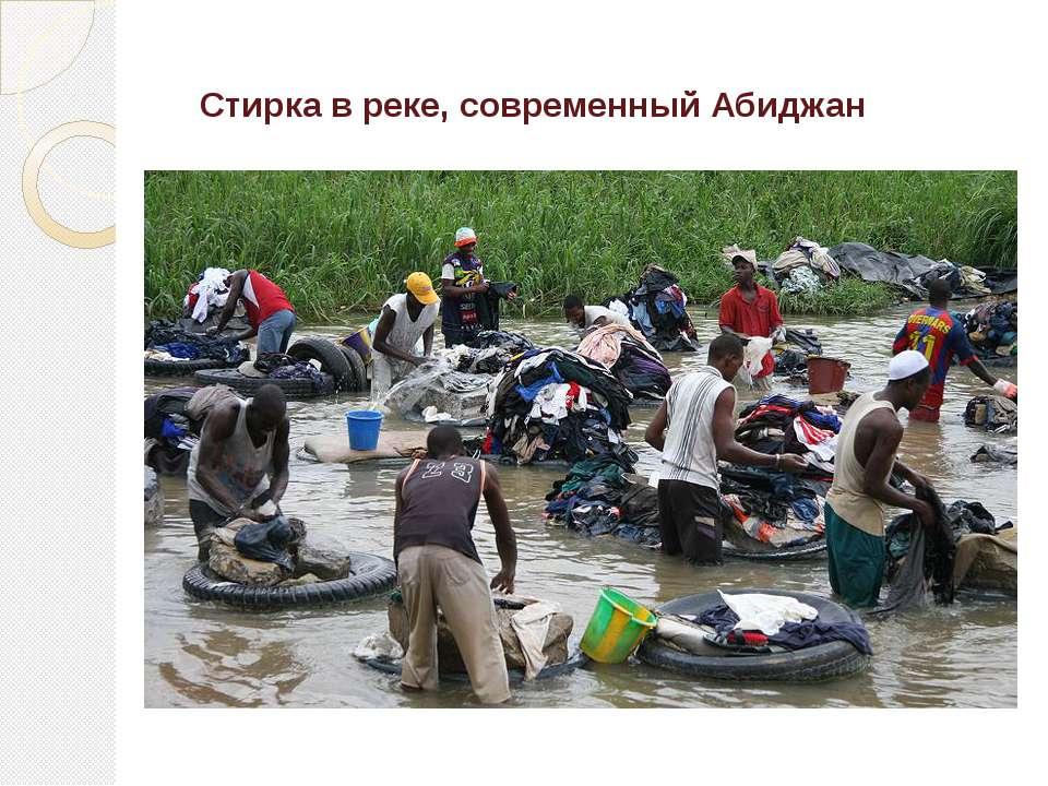Стирка в реке, современный Абиджан