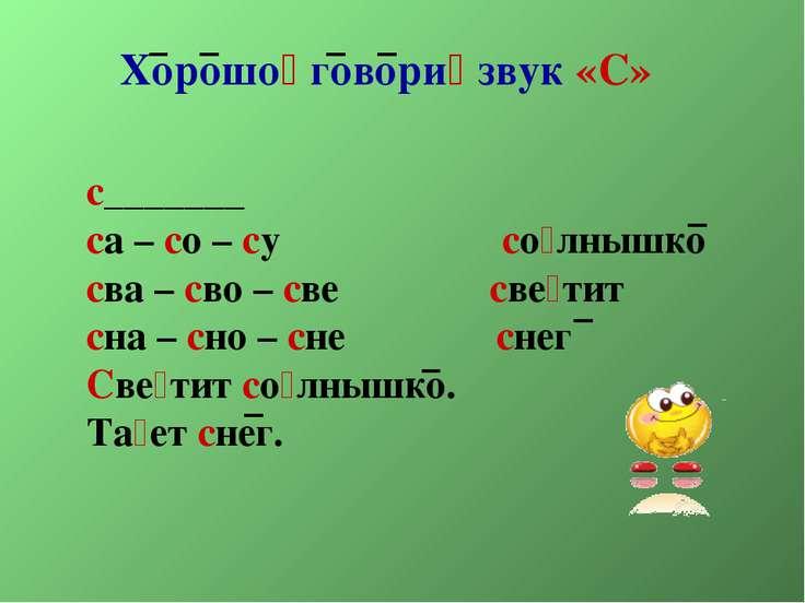 Хорошо говори звук «С» с_______ са – со – су со лнышко сва – сво – све све ти...