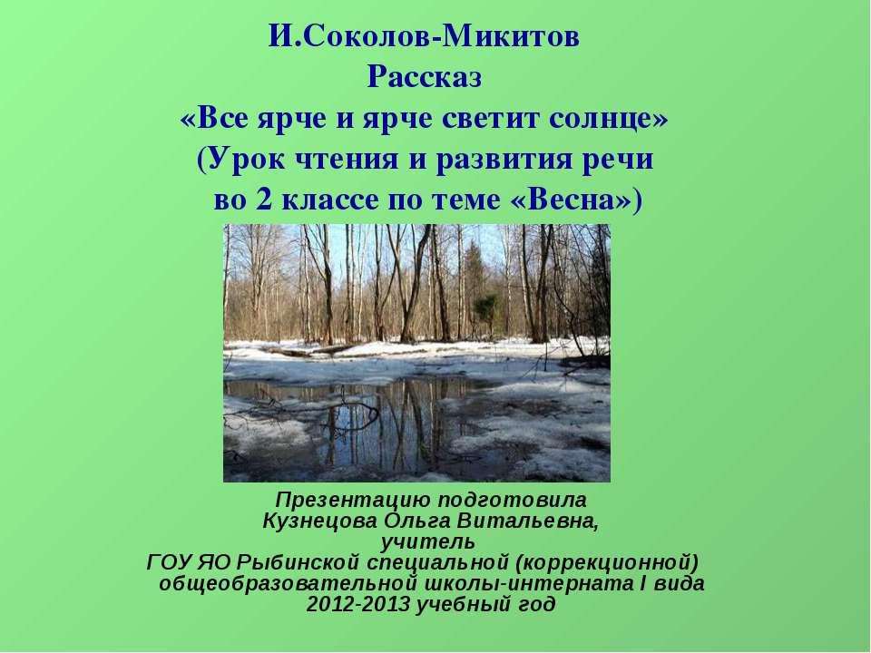 И.Соколов-Микитов Рассказ «Все ярче и ярче светит солнце» (Урок чтения и разв...