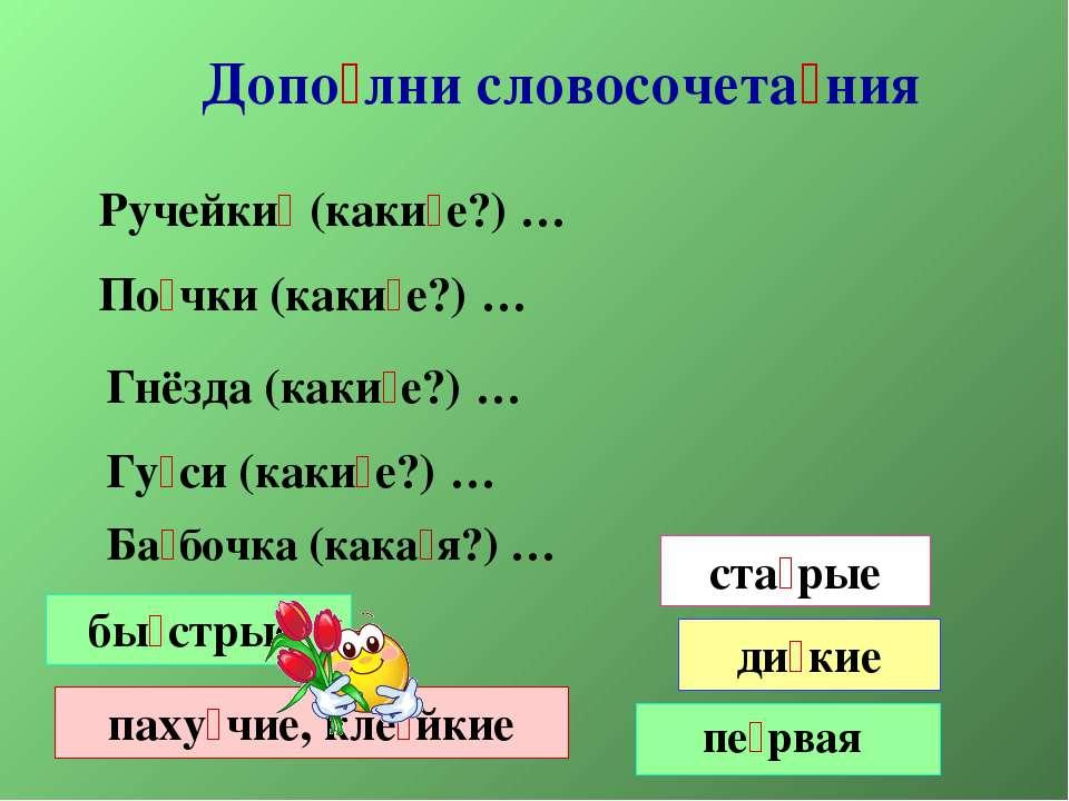 Допо лни словосочета ния Ручейки (каки е?) … По чки (каки е?) … Гнёзда (каки ...