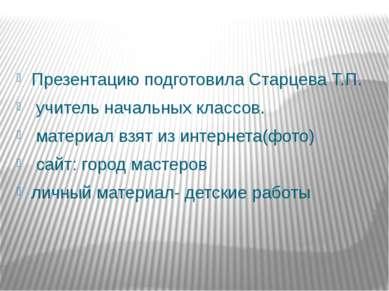 Презентацию подготовила Старцева Т.П. учитель начальных классов. материал взя...