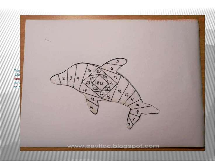 Получаем на изнаночной стороне картинку с шаблоном для раскладки бумаги. Шабл...