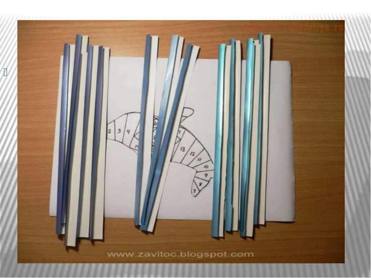 Начало работы Определившись с цветами начинаем нарезать бумагу полосочками ши...