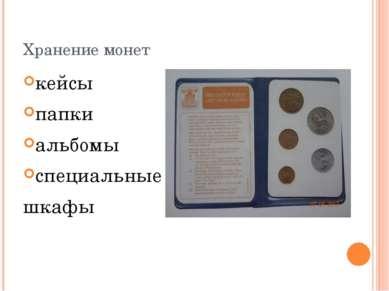 Хранение монет кейсы папки альбомы специальные шкафы